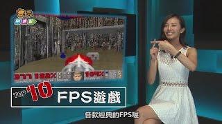 【電玩Top 10】十大FPS遊戲_電玩宅速配20160603