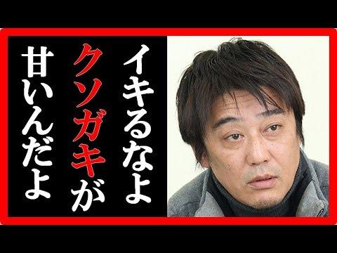 清水良太郎の覚●剤逮捕に対し、坂上忍が放った一言が話題に!清水アキラの対応についても言及
