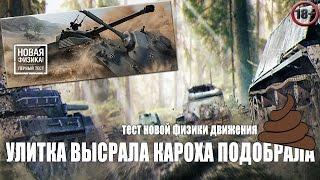 World of Tanks Новая физика движения ПОЛНОЕ ГАВНО!