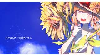 Gambar cover Summer Song (YUI) /ダズビー COVER