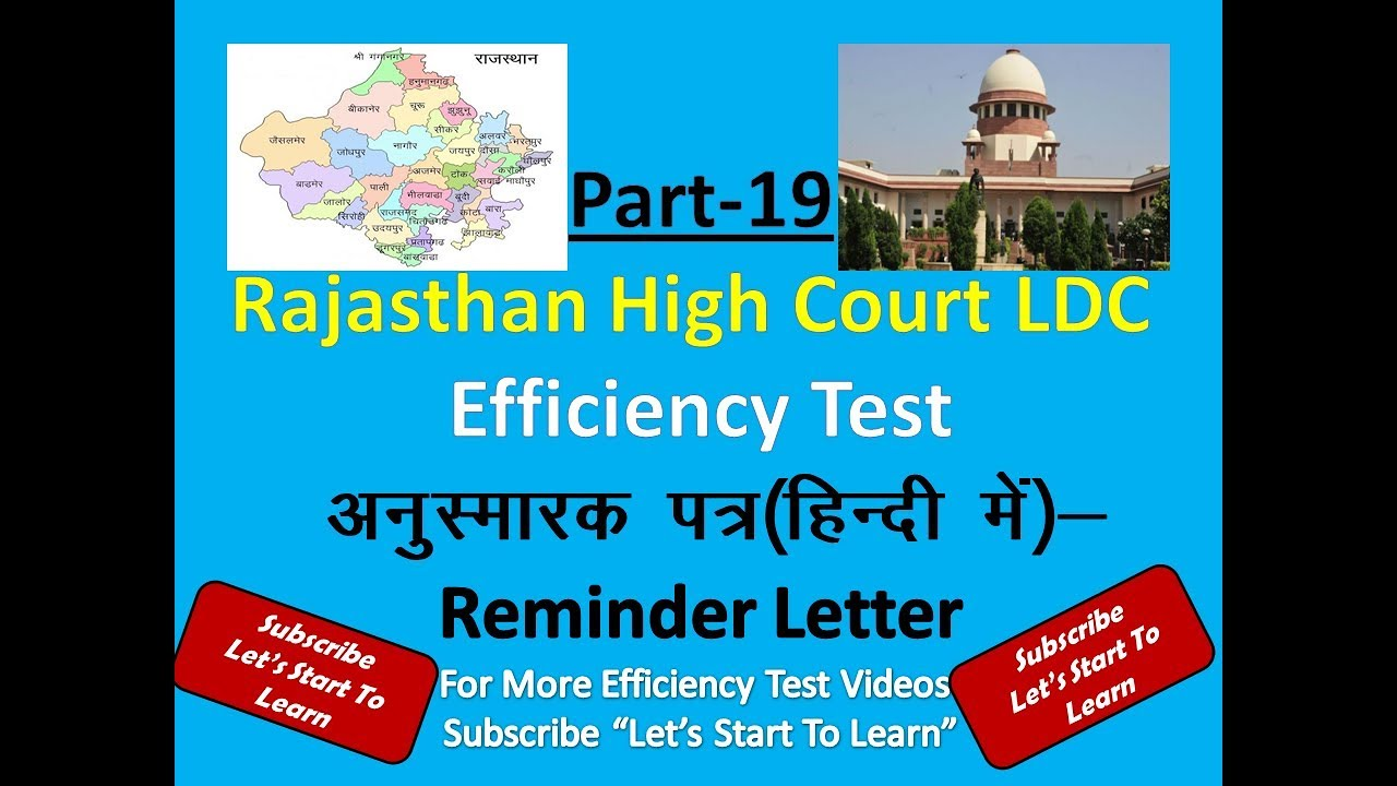 High Court LDC Exam Reminder Letter
