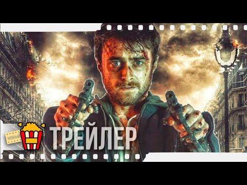 ПУШКИ НАГОЛО | БЕЗУМНЫЙ МАЙЛЗ | GUNS AKIMBO (Субтитры) — Русский трейлер #2 | 2019