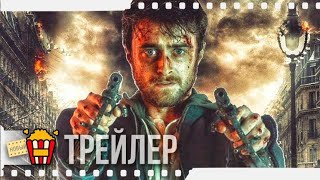 безумный майлз | Пушки Наголо - Русский трейлер (1080 HD) (Cубтитры) | Фильм | 2020
