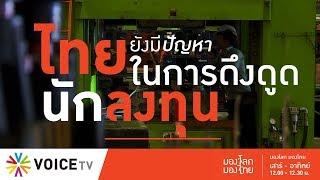 มองโลก มองไทย - ไทยยังมีปัญหาในการดึงดูดนักลงทุน