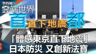 「體感東京直下地震」日本防災 又創新法寶-李四端的雲端世界