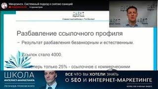 Минусинск Яндекс: системный подход к снятию санкций