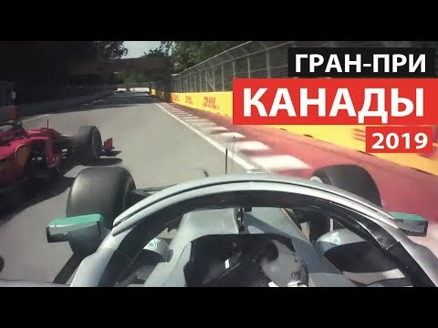 Скандальная гонка в Канаде   Формула 1   Гран-При Канады 2019