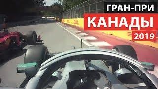 Скандальная гонка в Канаде | Формула 1 | Гран-При Канады 2019