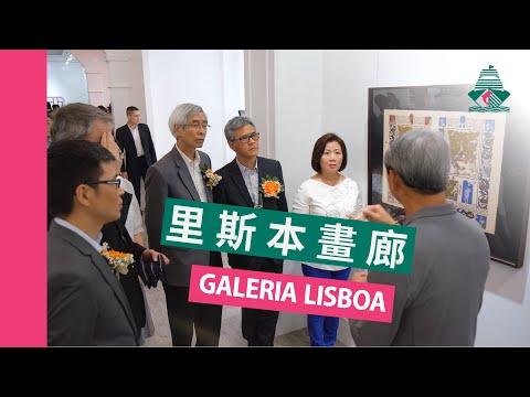 10 MACAU ARTISTS GALERIA LISBOA