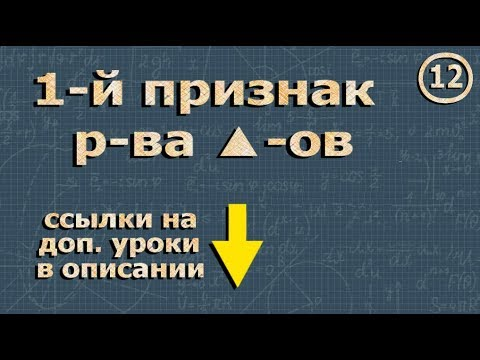 ПРИЗНАКИ РАВЕНСТВА ТРЕУГОЛЬНИКОВ 7 класс первый признак ...