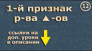 первый ПРИЗНАК равенства ТРЕУГОЛЬНИКОВ - доказательство - 7 класс