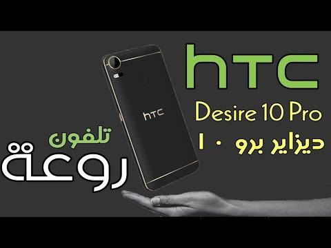 اج تي سي ديزاير برو ١٠ || HTC Desire 10 Pro || مراجعة سريعة