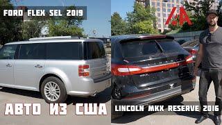 Ford Flex SEL 2019 / Lincoln MKX Reserve 2016 / Выгрузка авто в Киеве / Аукцион IAAI