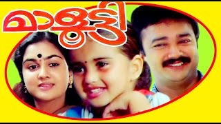 Malootty | Malayalam Full Movie | Jayaram & Urvashi