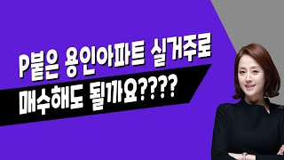 [매일경제TV] P붙은 용인아파트 실거주로 매수해도 될…