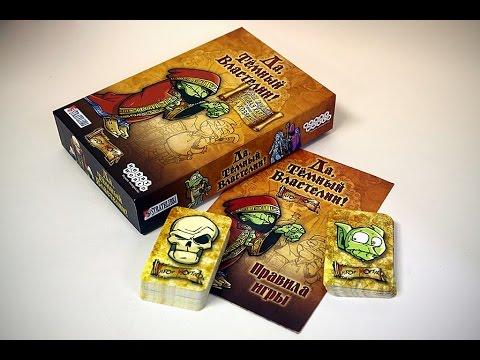 Настольная игра «Да, Темный Властелин!» — обзор.