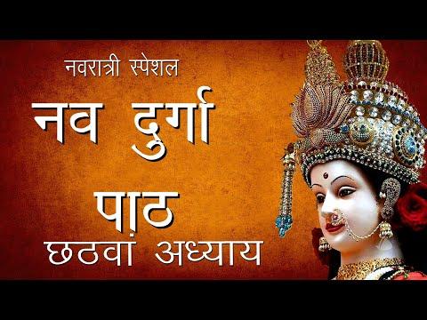 श्री दुर्गा सप्तशती पाठ-छठवां अध्याय   Shree Nav Durga Path -6   Hindu Rituals