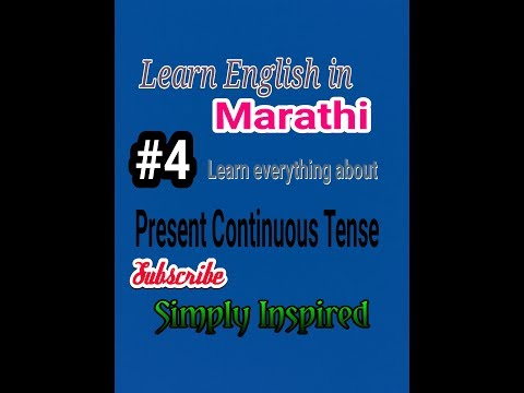 #4 Learn English In Marathi Lang. | Continuous Present Tense | Explained In easy Language