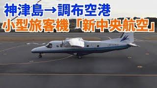 【遊覧飛行】神津島空港→調布空港の新中央航空に乗車