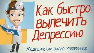 Депрессия лечение. Как лечить депрессию в домашних условиях.(, 2014-07-01T15:29:56.000Z)