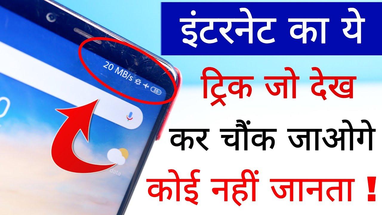 इंटरनेट का ये ट्रिक जो देख कर चौंक जाओगे कोई नहीं जानता | Hindi Tutorials