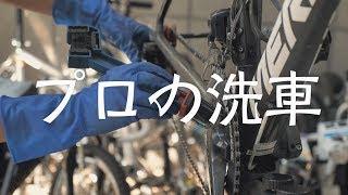 洗車のプロに聞く、ロードバイクの洗車方法
