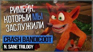 Как вернуть человека в детство насильственным путем ● Crash bandicoot N. Sane Trilogy