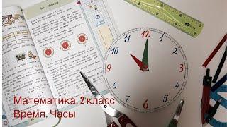 Часы на урок математики 2-й класс