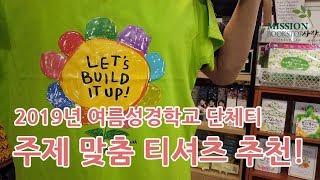 2019여름성경학교단체티 주제별 맞춤 티셔츠 추천!