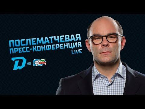 Динамо-Минск» - «Ак Барс» прямая трансляция пресс-конференции