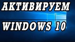 Как активировать Windows 10 бесплатно - РАБОЧИЙ СПОСОБ (2017)