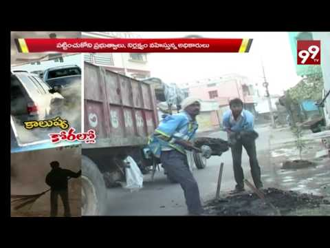 Special Focus on Pollution facing Municipal Corporation Staff in Adilabad dist ||99Tv||