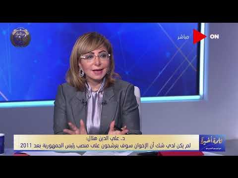 كلمة أخيرة - أستاذ علوم سياسية يكشف أسباب صعود الإخوان إلى الحكم بعد 25 يناير 2011
