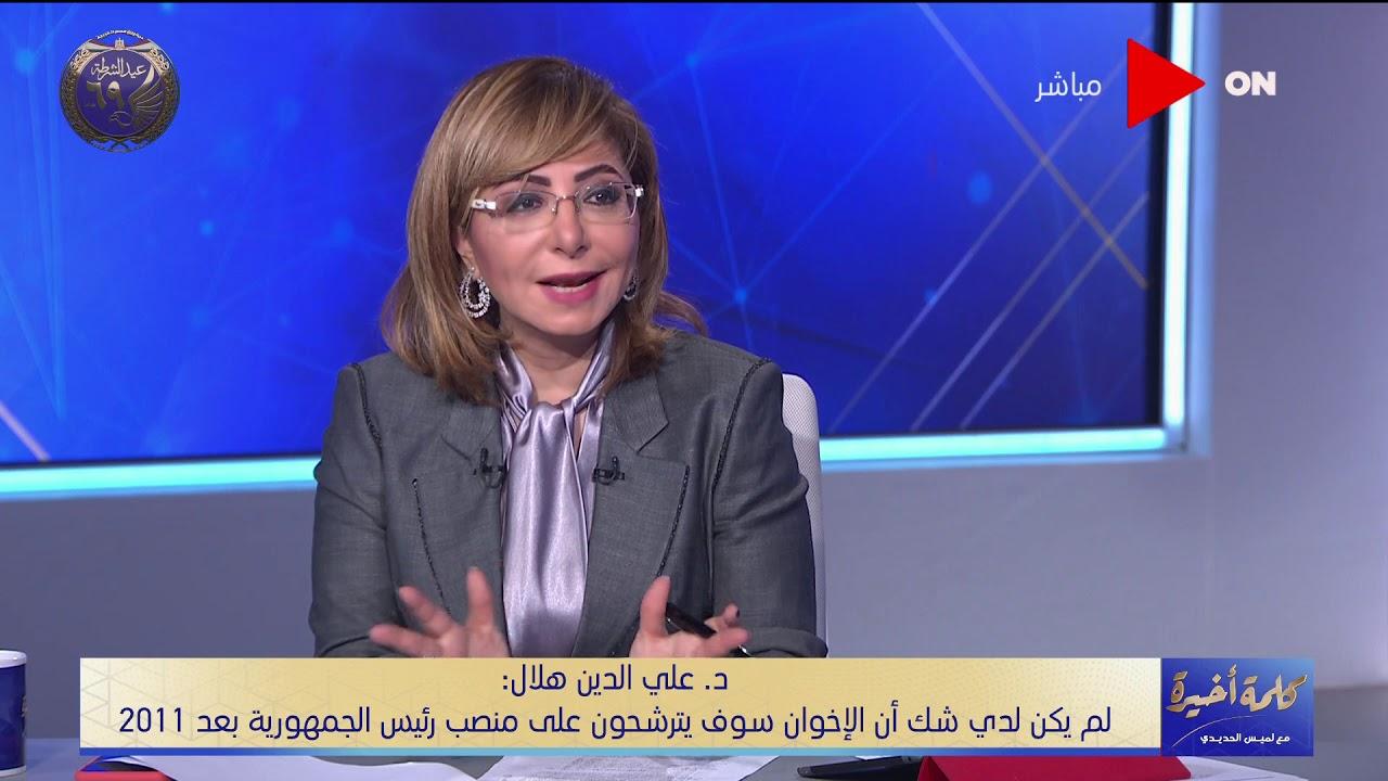 كلمة أخيرة - أستاذ علوم سياسية يكشف أسباب صعود الإخوان إلى الحكم بعد 25 يناير 2011  - 23:57-2021 / 1 / 25