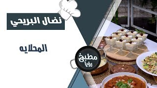 المحلايه - نضال البريحي