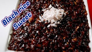 black rice sweet | chettinad special kavuni arisi sweet in tamil | black rice/kavuni arisi pudding