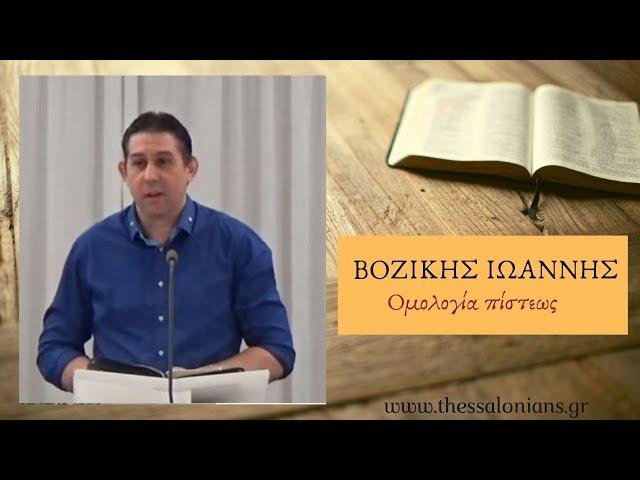 Γιάννης Βοζίκης 10-07-2019 | Ομολογία πίστεως