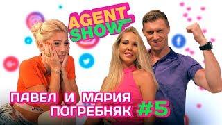 Agentshow 5 ПАВЕЛ И МАРИЯ ПОГРЕБНЯК
