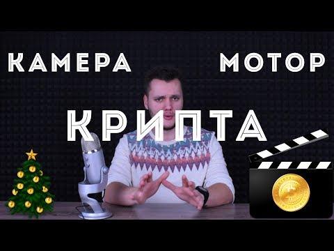 Блокчейн спасёт Российское Кино! | Хочу в Крипту