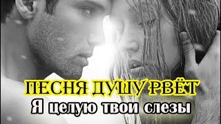 Смотреть клип Максим Куст - Я Целую Твои Слезы