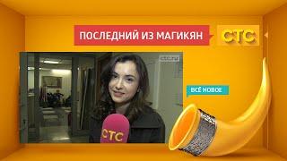 Элен Касьяник о Маринэ