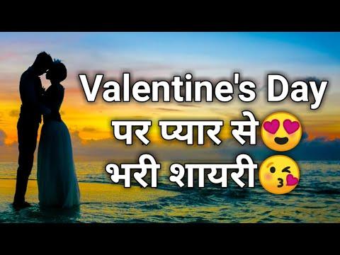 valentine-day-sms-shayari-status