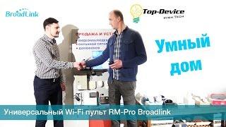 Broadlink Украина,Top-Device презентация:Wi-Fi пульт RM-Pro,сенсорный выключатель,микроклимат e-Air(Покупают с гарантией и технической поддержкой тут: http://top-device.com.ua/g2180274-umnye-rozetki., 2016-04-06T16:33:47.000Z)