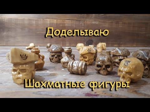 Морение ШАХМАТных фигур и покрытие лаком.