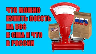 Что можно купить поесть на 50$ в США 🇺🇸 и России 🇷🇺