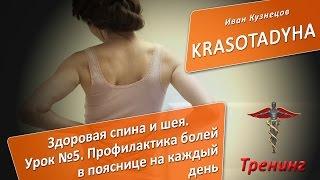 6. Тренинг Здоровая спина и шея 2 Урок №5. Профилактика болей в пояснице на каждый день