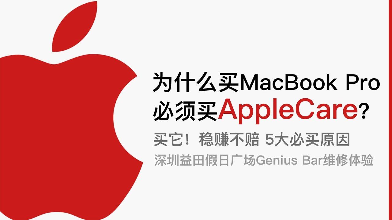 Care 必要 apple