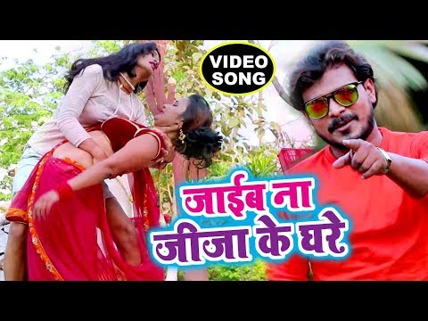 Pramod Premi NEW SUPERHIT VIDEO SONG 2018 - Jaib Na Jiju Ke Ghare - Superhit Bhojpuri Songs