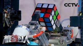 [机智过人第三季]大学生研究魔方机器人 速度直逼吉尼斯世界纪录  CCTV