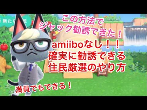 森 勧誘 あつ amiibo